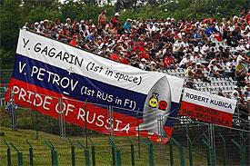 Болельщики с российским флагом
