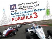 Кубка Северной Европы в классе F-3